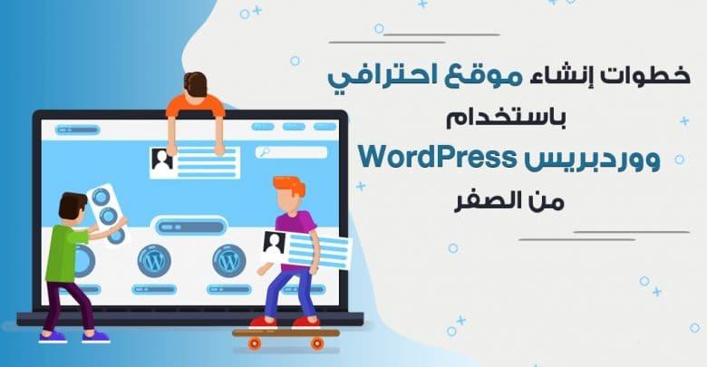 انشاء موقع على wordpress