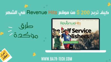 الربح من revenuehits