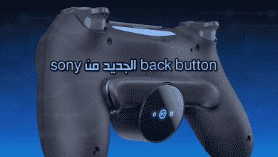 back button الجديد من sony